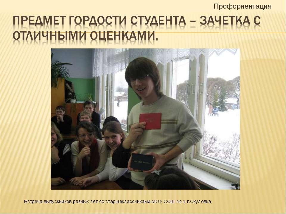 Профориентация Встреча выпускников разных лет со старшеклассниками МОУ СОШ № ...