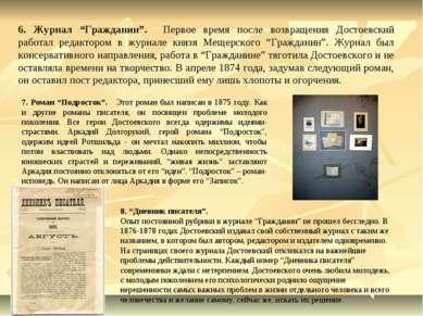 """6. Журнал """"Гражданин"""". Первое время после возвращения Достоевский работал ..."""