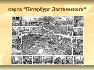 """карта """"Петербург Достоевского"""""""