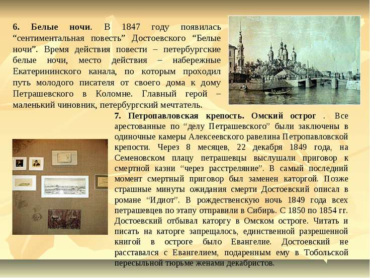 """6. Белые ночи. В 1847 году появилась """"сентиментальная повесть"""" Достоевского """"..."""