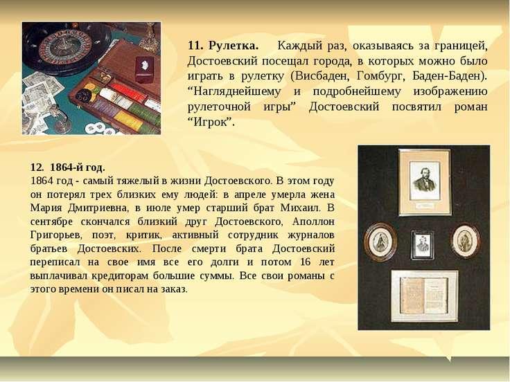 11. Рулетка. Каждый раз, оказываясь за границей, Достоевский посещал горо...