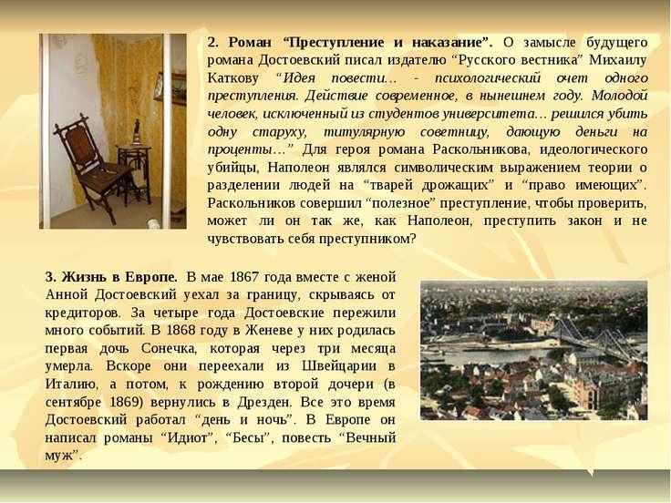 """2. Роман """"Преступление и наказание"""". О замысле будущего романа Достоевский пи..."""
