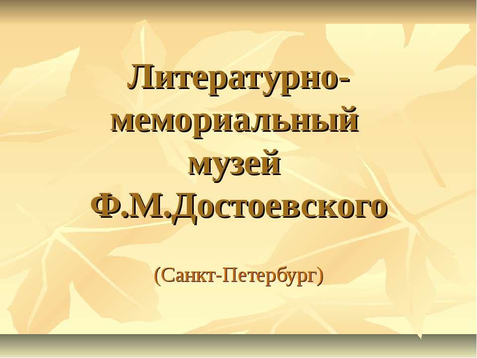 Литературно-мемориальный музей Ф.М.Достоевского (Санкт-Петербург)