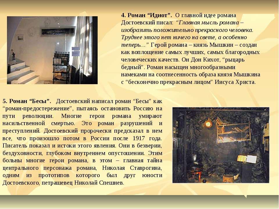 """4. Роман """"Идиот"""". О главной идее романа Достоевский писал: """"Главная мысль ро..."""