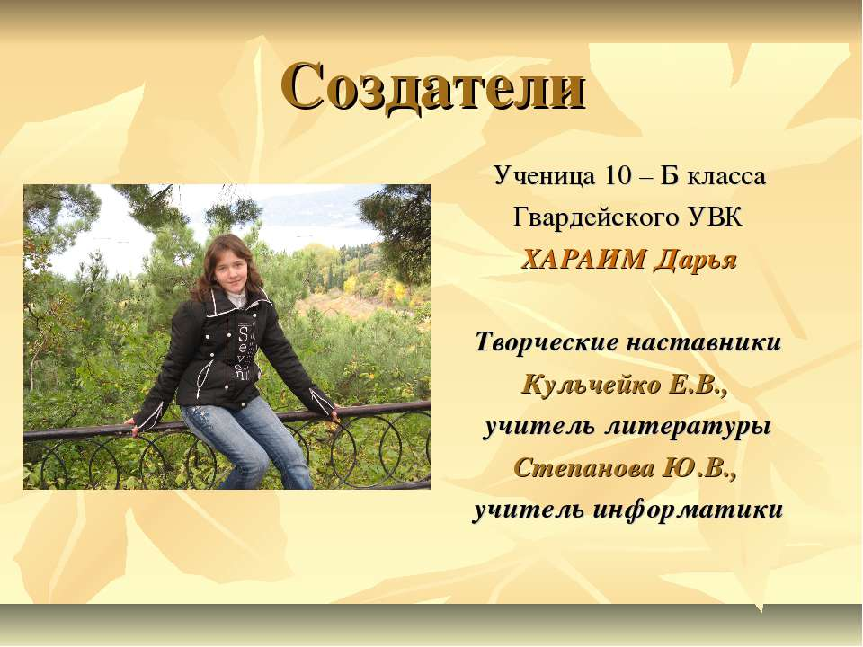 Создатели Ученица 10 – Б класса Гвардейского УВК ХАРАИМ Дарья Творческие наст...