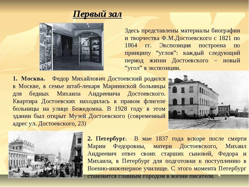 Первый зал Здесь представлены материалы биографии и творчества Ф.М.Достоевско...