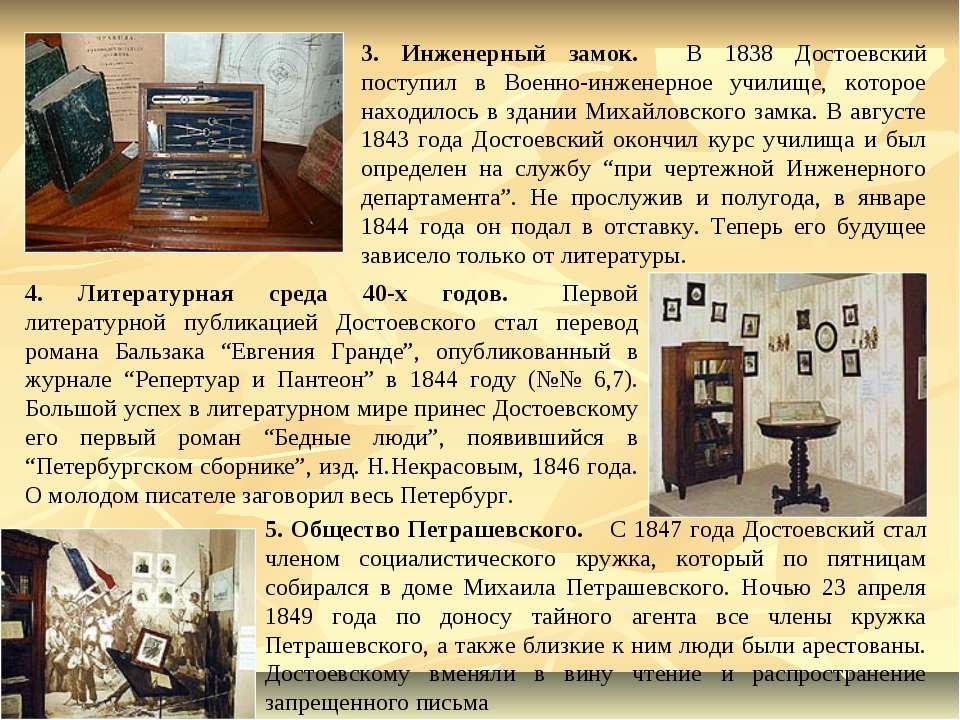 3. Инженерный замок. В 1838 Достоевский поступил в Военно-инженерное учил...