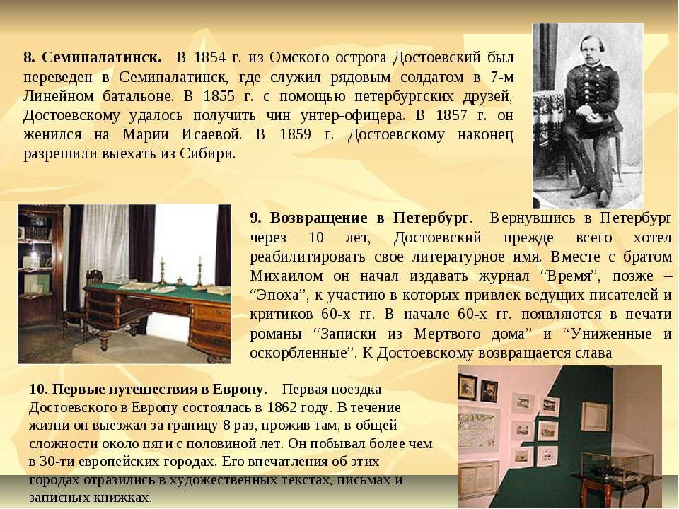 8. Семипалатинск. В 1854 г. из Омского острога Достоевский был переведен в ...