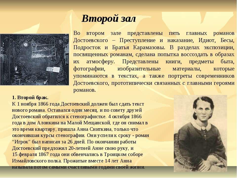 Второй зал Во втором зале представлены пять главных романов Достоевского – Пр...