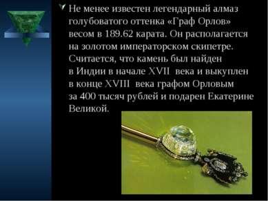 Не менее известен легендарный алмаз голубоватого оттенка «Граф Орлов» весом в...