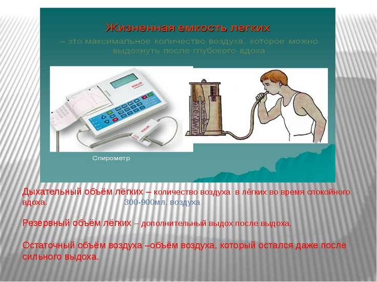Дыхательный объём лёгких – количество воздуха в лёгких во время спокойного вд...