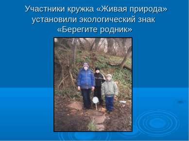 Участники кружка «Живая природа» установили экологический знак «Берегите родник»