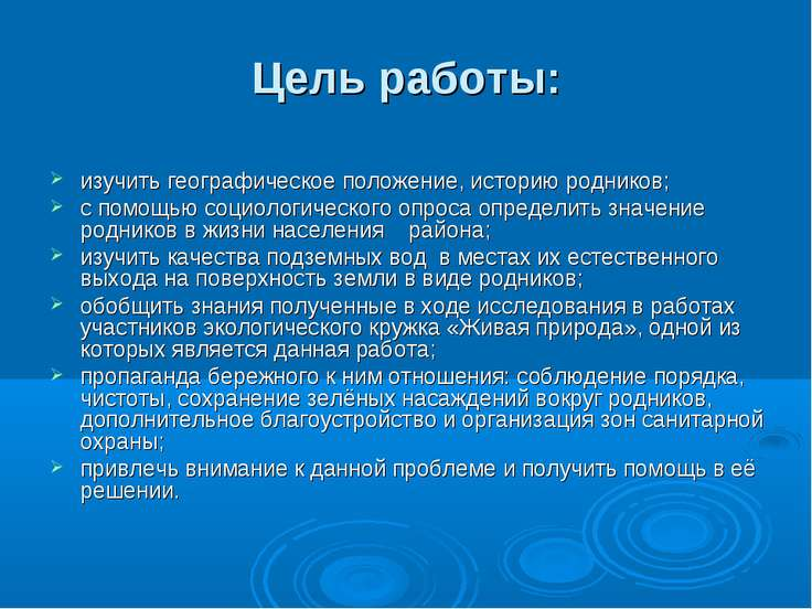 Цель работы: изучить географическое положение, историю родников; с помощью со...