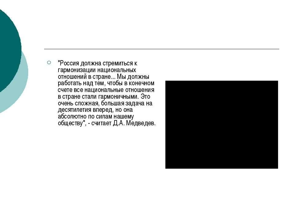 """""""Россия должна стремиться к гармонизации национальных отношений в стране... М..."""