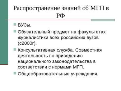 Распространение знаний об МГП в РФ ВУЗы. Обязательный предмет на факультетах ...