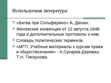 Используемая литература: «Битва при Сольферино» А. Дюнан. Женевские конвенции...
