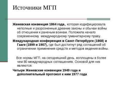 Источники МГП Женевская конвенция 1864 года, которая кодифицировала неполные ...