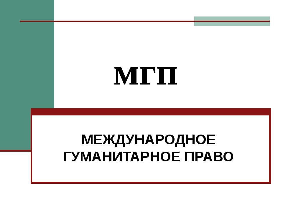 мгп МЕЖДУНАРОДНОЕ ГУМАНИТАРНОЕ ПРАВО