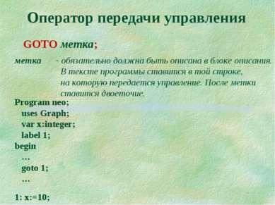 Оператор передачи управления GOTO метка; метка обязательно должна быть описан...
