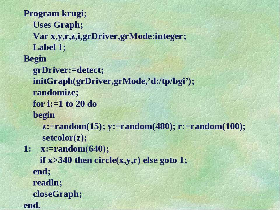 Program krugi; Uses Graph; Var x,y,r,z,i,grDriver,grMode:integer; Label 1; Be...