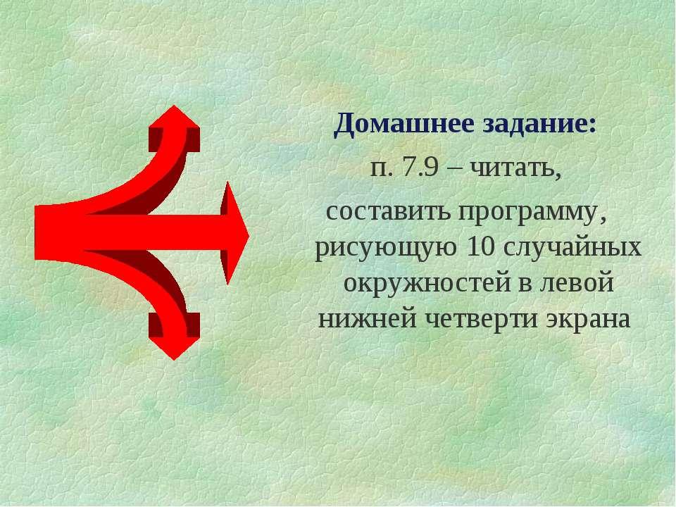Домашнее задание: п. 7.9 – читать, составить программу, рисующую 10 случайных...