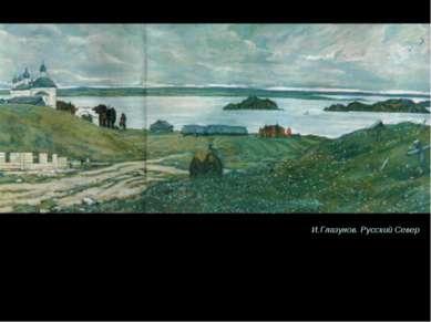 И.Глазунов. Русский Север