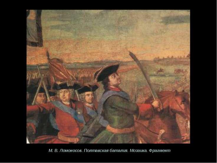 М. В. Ломоносов. Полтавская баталия. Мозаика. Фрагмент