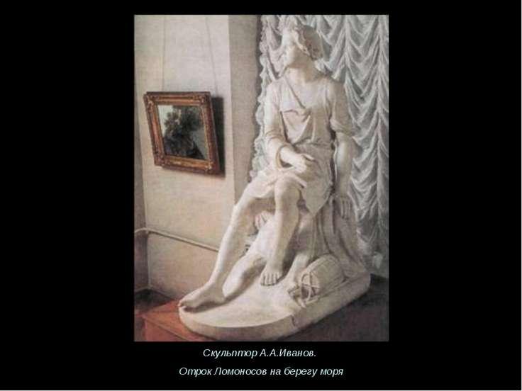 Скульптор А.А.Иванов. Отрок Ломоносов на берегу моря