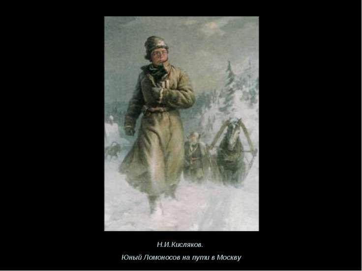 Н.И.Кисляков. Юный Ломоносов на пути в Москву