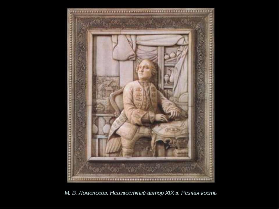 М. В. Ломоносов. Неизвестный автор XIX в. Резная кость