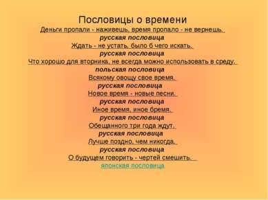 Пословицы о времени Деньги пропали - наживешь, время пропало - не вернешь. ру...