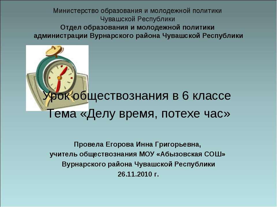Министерство образования и молодежной политики Чувашской Республики Отдел обр...