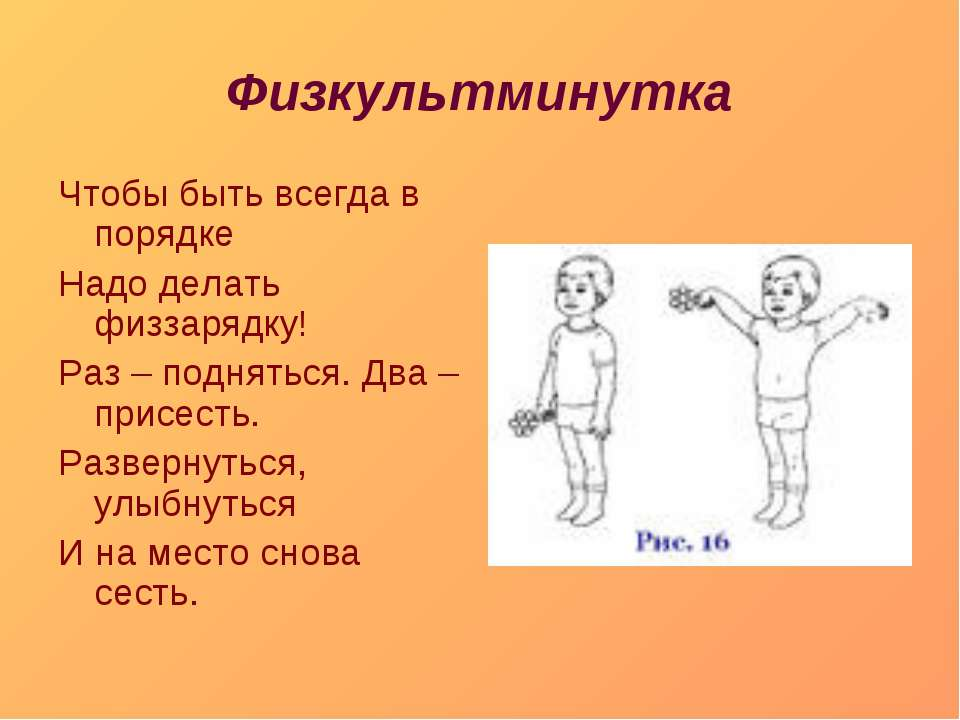 Физкультминутка Чтобы быть всегда в порядке Надо делать физзарядку! Раз – под...
