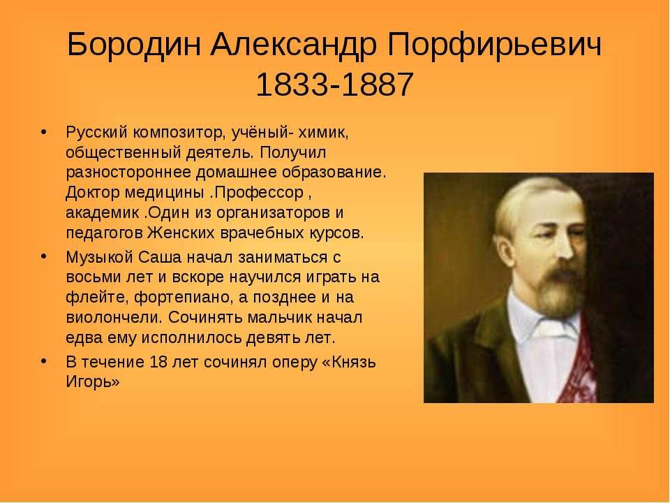 Бородин Александр Порфирьевич 1833-1887 Русский композитор, учёный- химик, об...