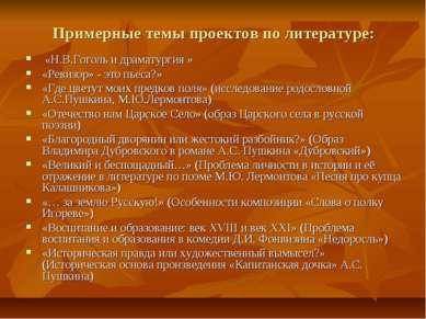 Примерные темы проектов по литературе: «Н.В.Гоголь и драматургия » «Ревизор» ...
