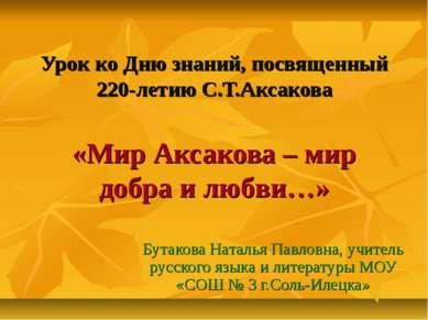 Урок ко Дню знаний, посвященный 220-летию С.Т.Аксакова «Мир Аксакова – мир до...