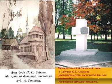 Мемориальный аксаковский знак в Саду им. С.Т. Аксакова указывает место, где н...