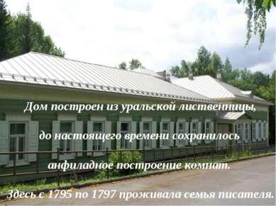 Дом построен из уральской лиственницы, до настоящего времени сохранилось анфи...