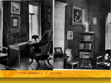 Уголок кабинета С. Т. Аксакова.