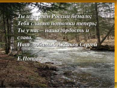 Ты известен России немало; Тебя славят потомки теперь; Ты у нас – наша гордос...