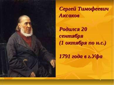 Сергей Тимофеевич Аксаков Родился 20 сентября (1 октября по н.с.) 1791 года в...