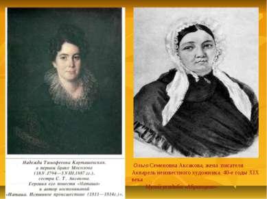 Марья Николаевна Аксакова (Зубова) Ольга Семеновна Аксакова, жена писателя. А...