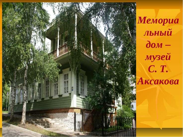 Мемориальный дом – музей С. Т. Аксакова