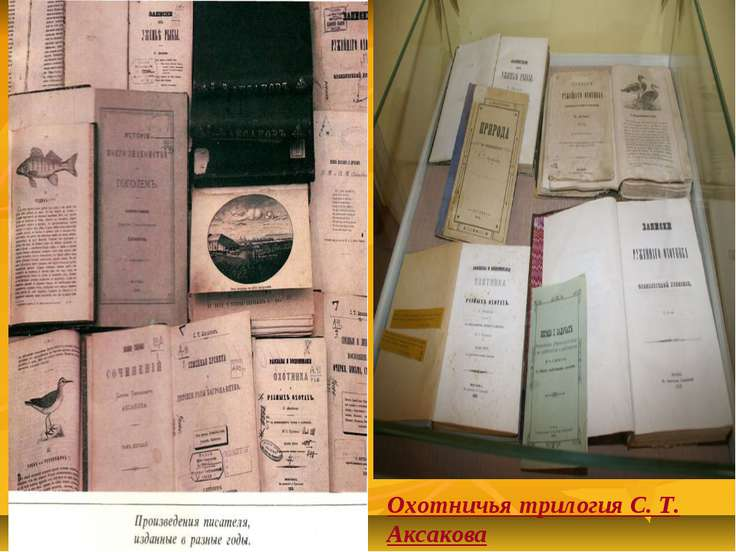 Охотничья трилогия С. Т. Аксакова