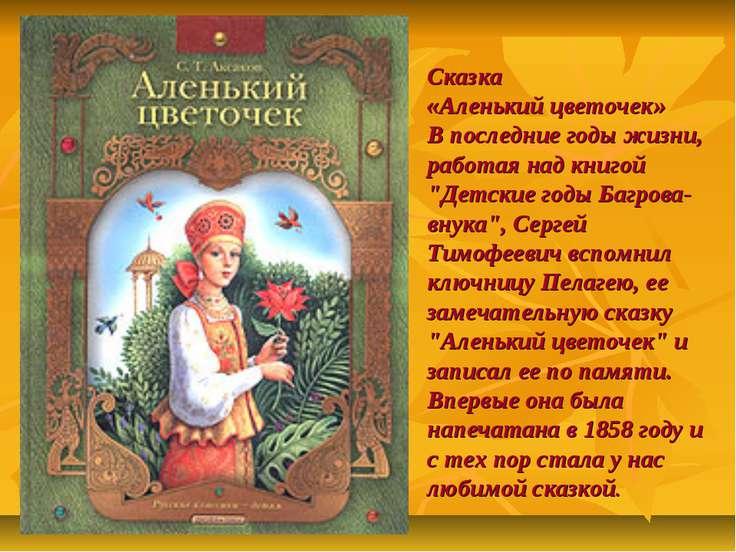 """Сказка «Аленький цветочек» В последние годы жизни, работая над книгой """"Детски..."""