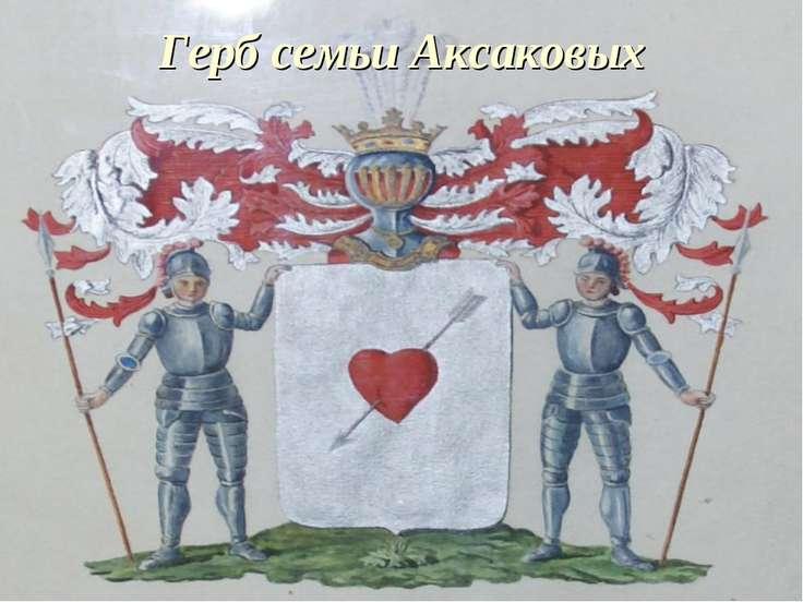 Герб семьи Аксаковых