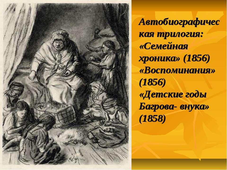 Автобиографическая трилогия: «Семейная хроника» (1856) «Воспоминания» (1856) ...