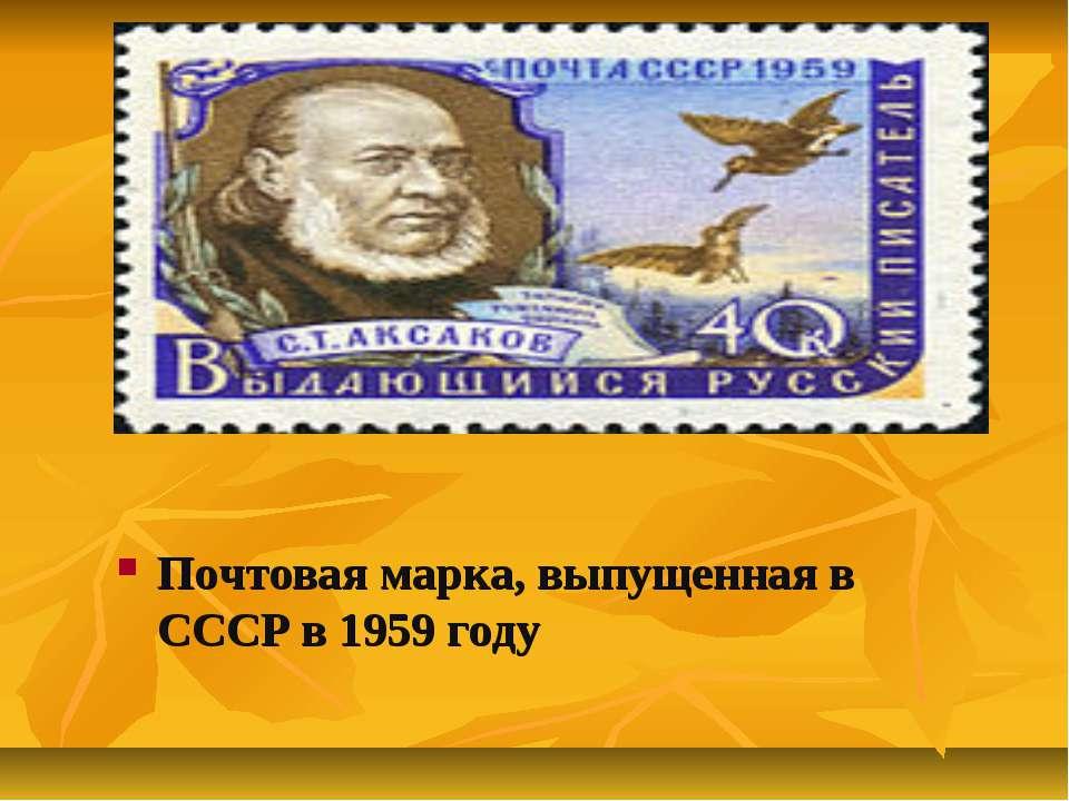 Почтовая марка, выпущенная в СССР в 1959 году