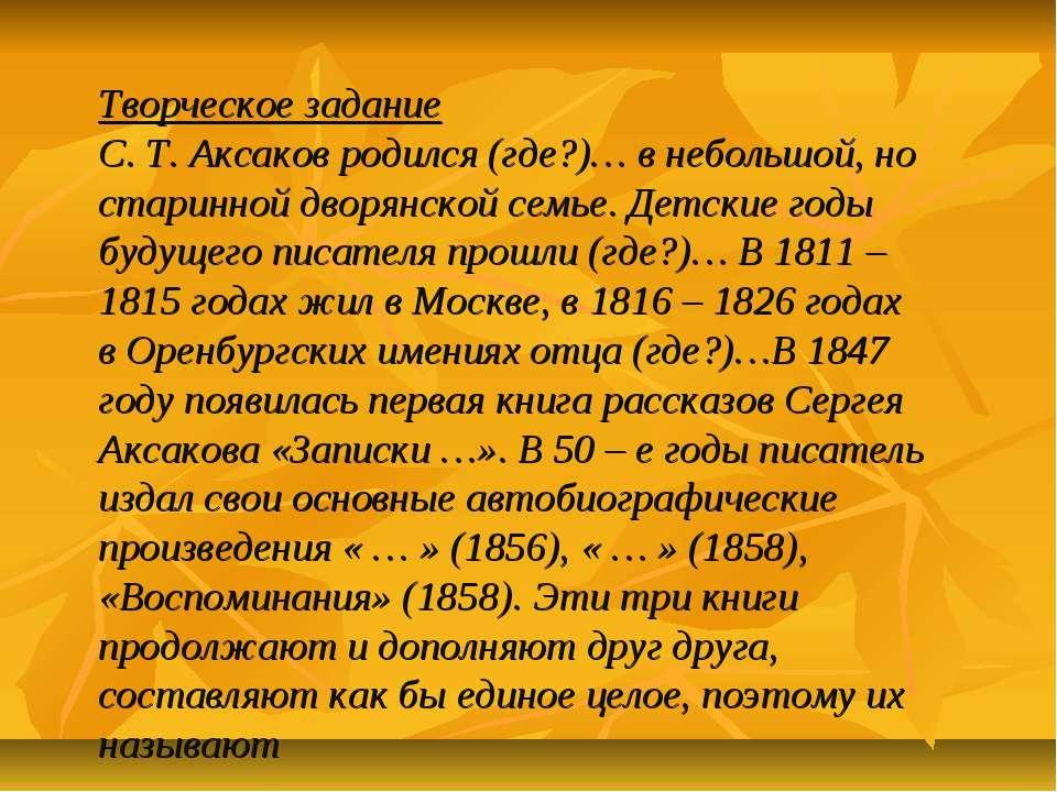 Творческое задание С. Т. Аксаков родился (где?)… в небольшой, но старинной дв...