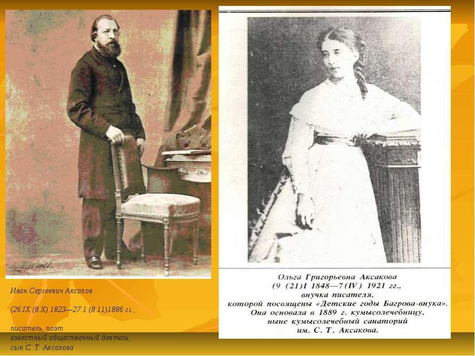 Иван Сергеевич Аксаков (26.IX (8.Х) 1823—27.1 (8.11)1886 гг., писатель, поэт ...